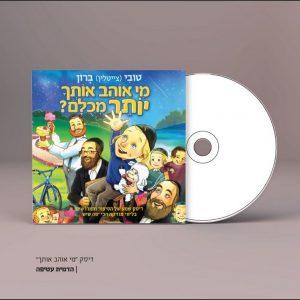 הדיסק - מי אוהב אותך יותר מכולם - טובי ברון